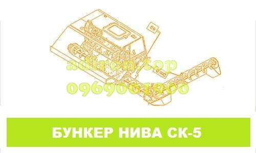 Бункер Нива СК-5