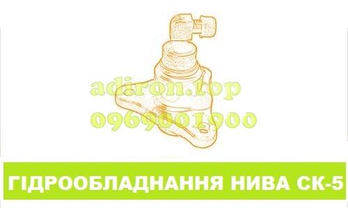 Гідрообладнання Нива СК-5