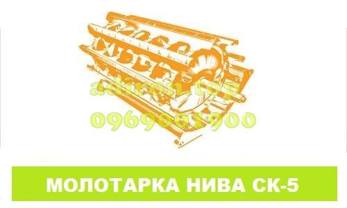 Молотарка Нива СК-5