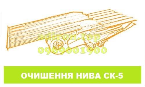 Очищення Нива СК-5