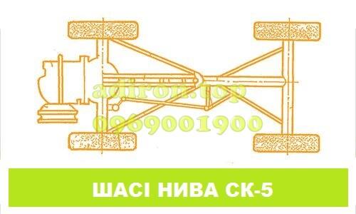 Шасі Нива СК-5