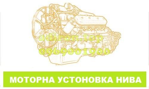 Моторна установка Нива СК-5
